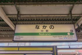 【2020年】口コミも掲載!中野駅(東京都)の矯正歯科のおすすめポイントまとめ