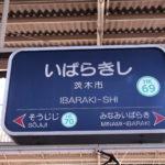 茨木市駅で集めました!矯正歯科治療が専門の歯医者さん4選