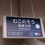 武庫之荘駅周辺で受診!矯正歯科を扱う専門性の高い歯医者さん5選
