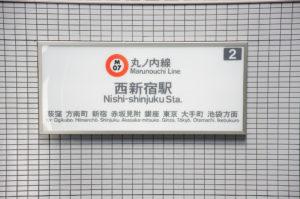 必読!西新宿駅の矯正歯科のおすすめポイントを公開中