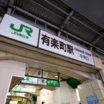 有楽町駅周辺で集めました!矯正歯科に対応している歯医者さん4選