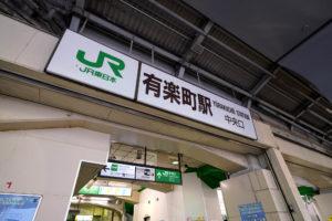 【2020年】有楽町駅の矯正歯科!おすすめポイントや口コミもわかる