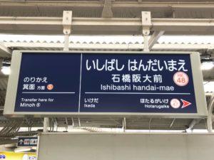 石橋阪大前駅の矯正歯科|料金など情報一挙公開