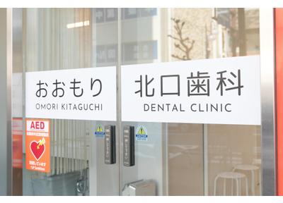 おおもり北口歯科のおすすめポイント3