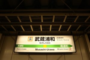 【武蔵浦和駅周辺】矯正歯科情報まとめ。ネット予約もOK