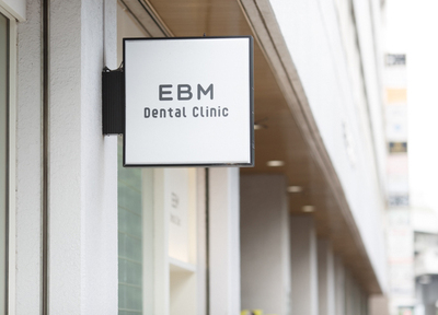 EBMデンタルクリニック